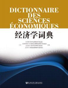 《经济学词典》